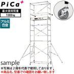 ピカ(Pica) アルミ製 ハッスルタワーワイドタイプ ATL-3WAJS (ATL-3WA + ATL-JS) [個人宅配送不可] 【在庫有り】[FA]