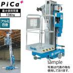 ピカ(Pica) アルミ製 高所作業台 AWP-40S [大型・重量物]