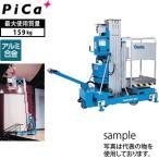 ピカ(Pica) アルミ製 高所作業台 IWP-25S(DC12V) [大型・重量物]