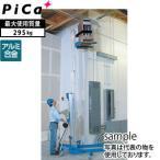 ピカ(Pica) アルミ製 高所作業車可搬式マテリアルリフト SLA-25 [大型・重量物] ご購入前確認品