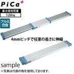ピカ(Pica) アルミ製 両面使用型伸縮式足場板 STKD-D2823 [FA]