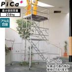 ピカ(Pica) アルミ製 移動式足場 4段セット・アウトリガー付 ATA-4HB 全長:8.73〜8.98m [配送制限商品]