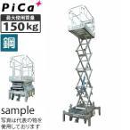 ピカ(Pica) 高所作業台 スチール製 LS-36V [大型・重量物]