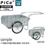 ピカ(Pica) アルミ製 折りたたみ式リヤカー ハンディキャンパー PHC-130 [大型・重量物]