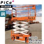 ピカ(Pica) 自走式高所作業車 シザースリフト S3246E [大型・重量物]
