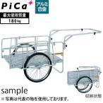 ピカ(Pica) アルミ製 折りたたみ式リヤカー ハンディキャンパー S8-A2 [大型・重量物]