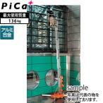 ピカ(Pica) アルミ製 高所作業台電動リフト UL-40E [送料別途お見積り]