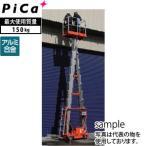 ピカ(Pica) アルミ製 高所作業台電動リフト UL-48EW [送料別途お見積り]