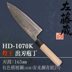 セキカワ (煌王 左藤蔵) HD-1070K 『煌王』 出刃包丁 有色積層鋼 刃材質:有色積層鋼(20層) 安来鋼青紙2号/刃渡:210mm