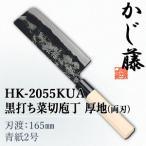 セキカワ (かじ藤) HK-2055KUA 黒打ち菜切包丁 厚地 両刃 刃材質:安来鋼青紙2号/刃渡:165mm 【在庫有り】[FA]