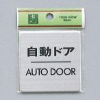 サイン 60mmX60mmxlmm ステンレスSUS304ヘアライン 腐食エッチングテープ付 『自動ドアAUTODOOR』(FS636-8)