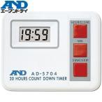 エー・アンド・ディ(A&D) AD-5704 20時間タイマー