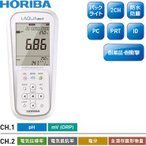 HORIBA(堀場製作所) ポータブル型pHメータ D-74T/本体のみ