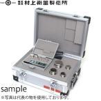 村上衡器製作所 OIML型標準分銅 M1級 40kgセット(20kg-1mg) [配送制限商品]