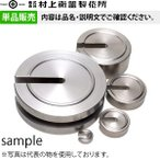 村上衡器製作所 増おもり型分銅 ステンレス鋼製 M2級 1kg単品