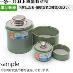 村上衡器製作所 OIML型標準分銅 F2級 書類付 円筒型 2kg単品 JCSS質量校正ランク4 樹脂ケース入