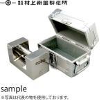 村上衡器製作所 まくら型分銅 ステンレス鋼製 M2級 書類付 1kg単品 JCSS質量校正ランク5 アルミケース入