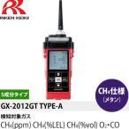 理研計器 GX-2012GT(TYPE-A) リークチェックモード搭載(可燃性ガス) CH4(メタン)検知仕様ポータブルマルチガスモニター