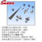 サンコウ電子 OH ピンホール探知器 TRタイプ用 管外面検査用サークル電極用ホルダー (小、大(4インチ以上))