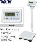 タニタ 業務用体重計