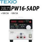 TEXIO(テクシオ) PW16-5ADP 多出力直流安定化電源 (ドロッパ方式)