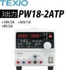 TEXIO(テクシオ) PW18-2ATP 多出力直流安定化電源 (ドロッパ方式)