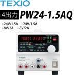TEXIO(テクシオ) PW24-1.5AQ 多出力直流安定化電源 (ドロッパ方式)