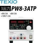 TEXIO(テクシオ) PW8-3ATP 多出力直流安定化電源 (ドロッパ方式)