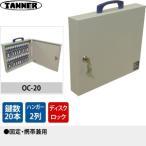 田辺金属工業所(TANNER) キーボックス(鍵収納庫) OC-20 鍵20本掛けタイプ 固定・携帯兼用