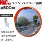 ナックKS(NAC) ステンレスカーブミラー 丸型 φ600一面 壁掛用金具付 注意板別売 [配送制限商品]