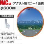 ナックKS(NAC) アクリルカーブミラー 丸型 φ600一面 壁掛用金具付 注意板別売 [配送制限商品]