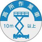 安全標識 844-A 『高所作業車10m以上』 ヘルメット用ステッカー(資格者) φ40
