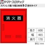ヤマトプロテック ステンレス消火器格納箱 消火器BOX・B-2 SUS ステンレス・10型2本用 窓あり