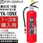 ヤマトプロテック 蓄圧式消火器 10型 YA-10NX (1〜3本単価) 業務用 粉末ABC消火器 【在庫有り】[FA]