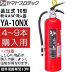 ヤマトプロテック 2017年製 蓄圧式消火器 10型 YA-10NX (4〜9本単価) 業務用 粉末ABC消火器 【即納】 [FA]