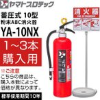 ヤマトプロテック 蓄圧式消火器 10型 YA-10NX+カラースタンド (1〜3セット単価) 業務用 粉末ABC消火器 【在庫有り】[FA]