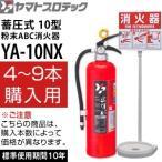ヤマトプロテック 蓄圧式消火器 10型 YA-10NX+カラースタンド (4〜9セット単価) 業務用 粉末ABC消火器 【在庫有り】[FA]