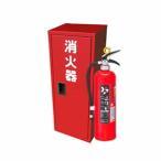 ヤマトプロテック 蓄圧式消火器 10型 YA-10NX+ステンレス消火器ボックスBF101S (4〜9セット単価) 業務用 粉末ABC消火器 【在庫有り】