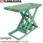 河原 低床式リフトテーブル 300kg用太郎ちゃんシリーズ K-0310B (三相AC200V) [送料別途お見積り]