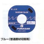 フナソー バンドソー コンターマシン用バンドソー ブルー(B) 幅6 厚0.635 ピッチ6