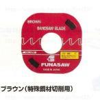 フナソー バンドソー コンターマシン用バンドソー ブラウン(BR) 幅8 厚0.635 ピッチ8
