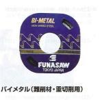 フナソー コンターマシン用バンドソー バイメタル(G)幅4 厚0.635 ピッチ14