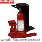 マサダ製作所 日本製 爪付油圧ジャッキ MHC-2T 標準タイプ油圧式ジャッキ 2.0t 【在庫有り】
