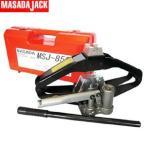 マサダ製作所 シザースジャッキ MSJ850 油圧パンタジャッキ MSJ-850 (タイヤ交換用油圧ジャッキ)