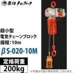 象印チェンブロック 超小型電動チェーンブロック 100V βS-020-10M :BS-K20A0 200kg×10M 【在庫有り】