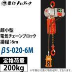 象印チェンブロック 超小型電動チェーンブロック 100V βS-020-6M :BS-K2060 200kg×6M 【在庫有り】