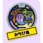 『メール便指定可』 妖怪メダル第1章 復刻版 【みちび鬼】 ノーマルメダル 単品
