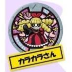 『メール便指定可』 妖怪メダル 第3章 【カラカラさん】 ノーマルメダル 単品