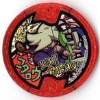 『ポスト投函便指定可』 妖怪ウォッチ 妖怪メダルUSA Case 02 【コタロウ】 はぐれメダル 単品