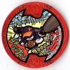 『ポスト投函便指定可』 妖怪ウォッチ 妖怪メダルUSA Case 02 【ダメジャナイン】 ノーマルメダル 単品